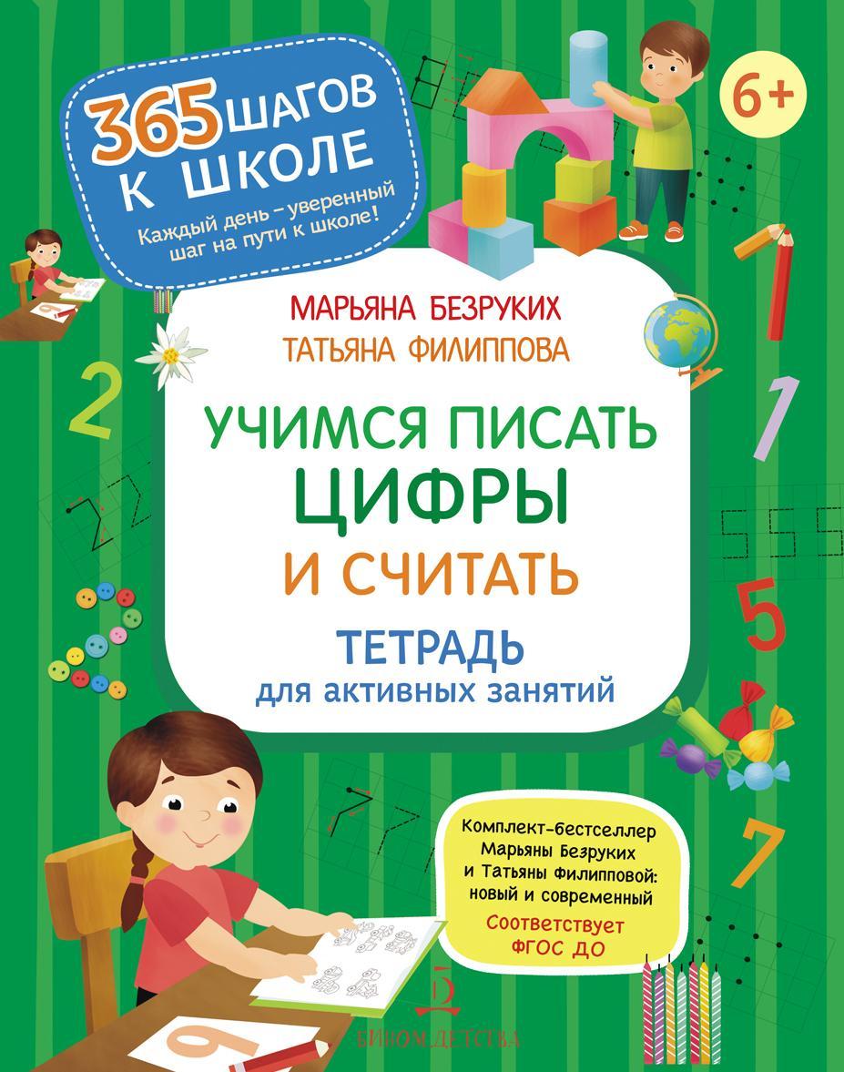 Uchimsja pisat tsifry i schitat | Bezrukikh Marjana Mikhajlovna, Filippova Tatjana Andreevna