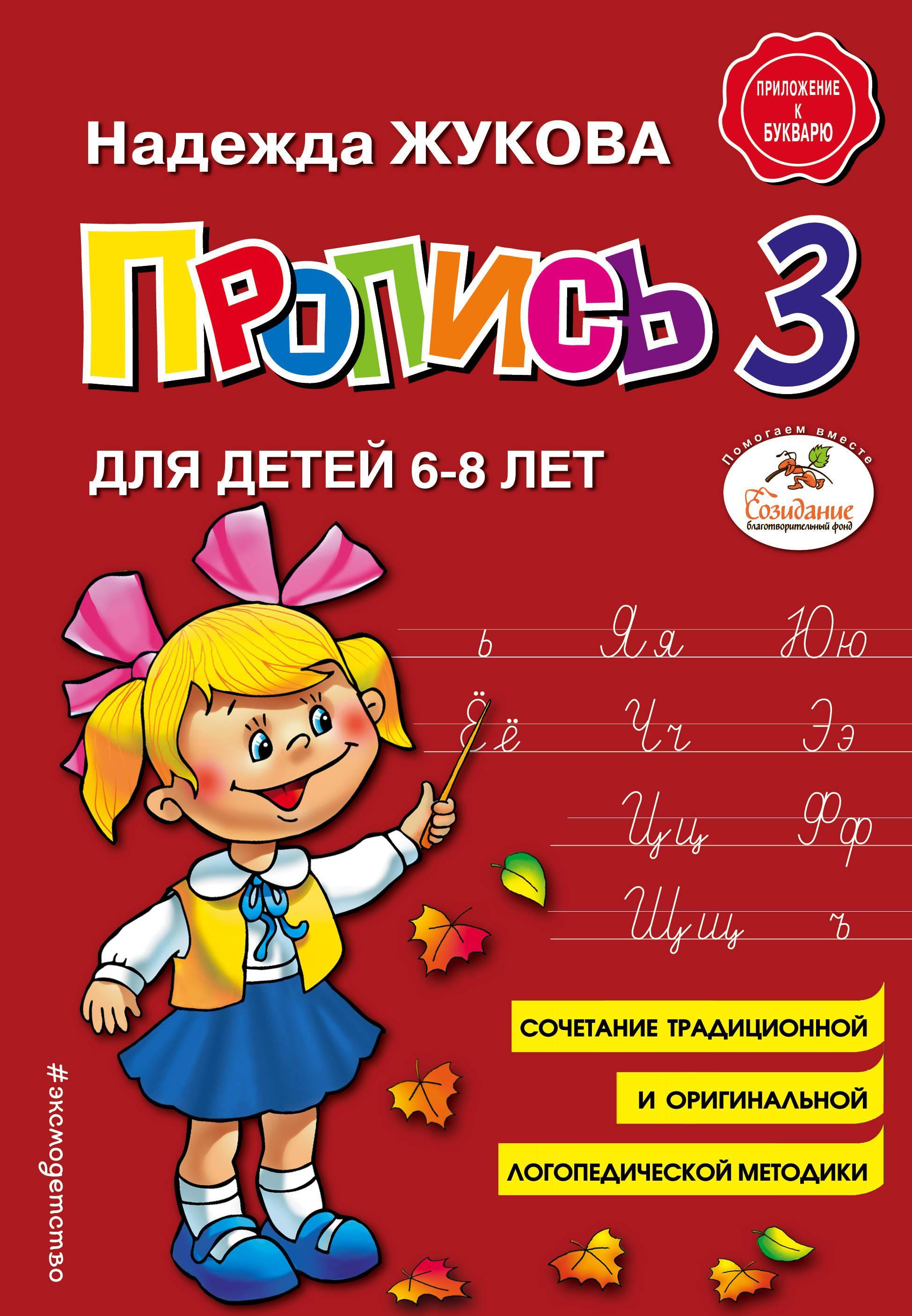 Propisi. Komplekt iz 3-kh chastej (zapas) | Zhukova Nadezhda Sergeevna