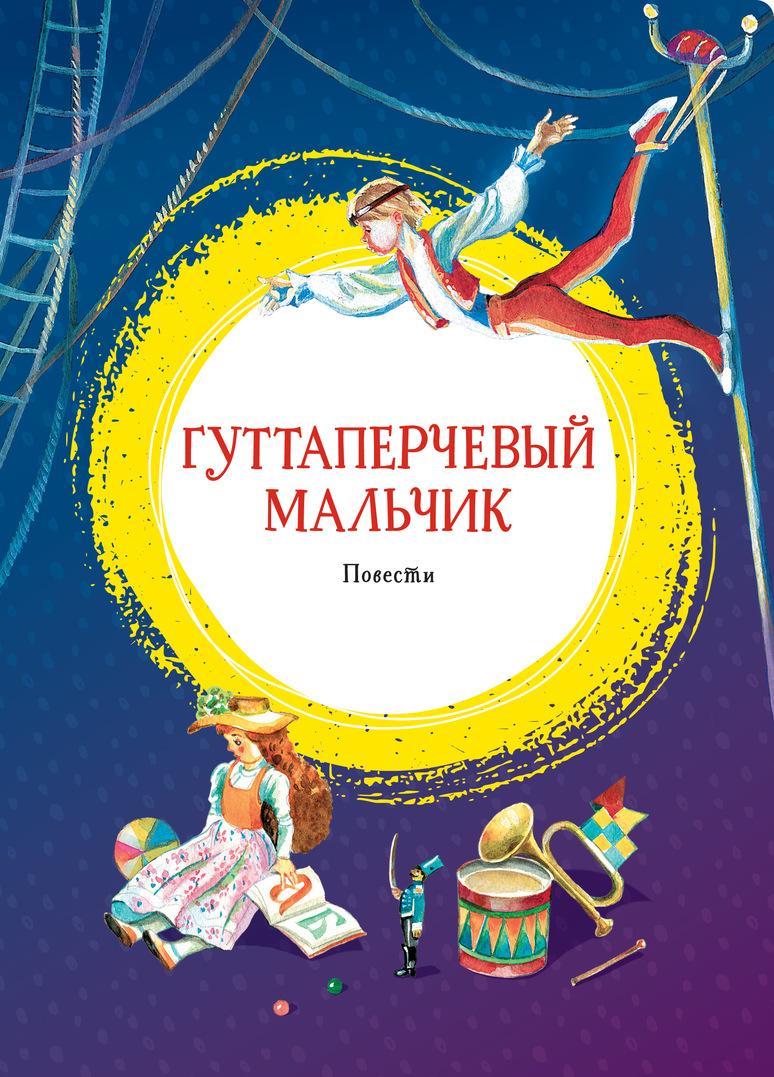 Guttaperchevyj malchik | Korolenko Vladimir Galaktionovich, Grigorovich Dmitrij Vasilevich