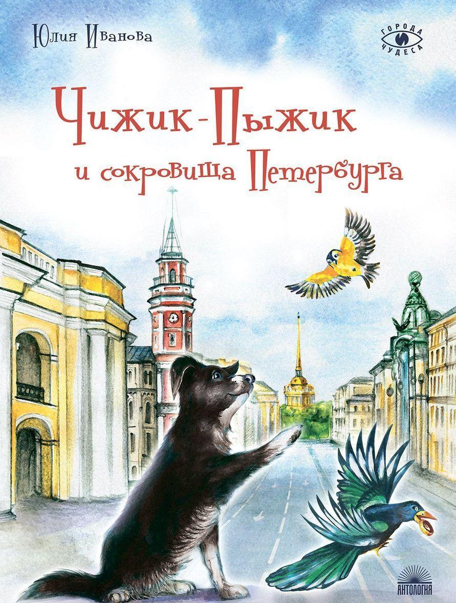 Chizhik-Pyzhik i sokrovischa Peterburga