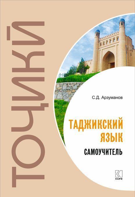 Tadzhikskij jazyk. Samouchitel | Arzumanov Stepan Dzhavadovich
