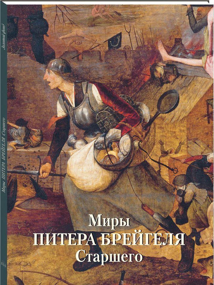 Miry Pitera Brejgelja Starshego
