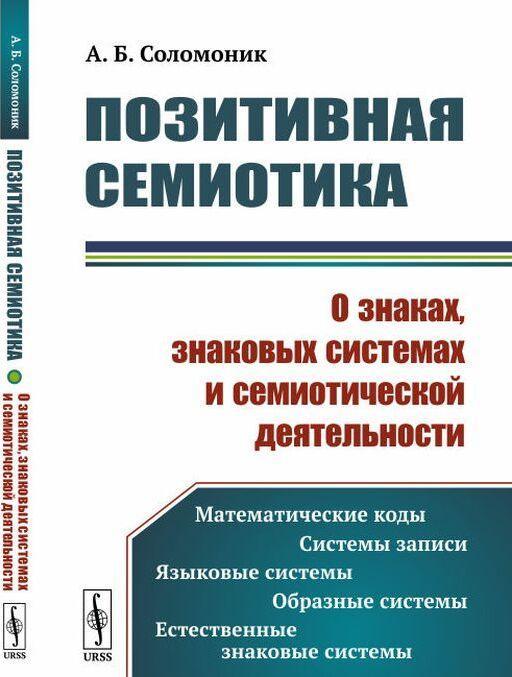 Pozitivnaja semiotika. O znakakh, znakovykh sistemakh i semioticheskoj dejatelnosti | Solomonik Abram Bentsianovich