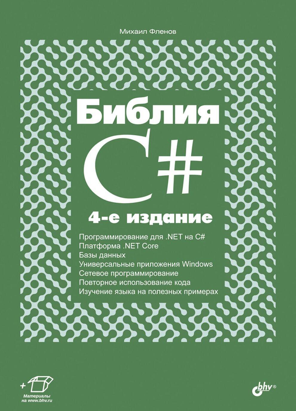 Biblija C#. 4-e izdanie