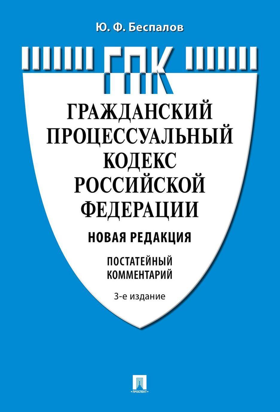 Kommentarij k GPK RF (postatejnyj).-3-e izd., pererab. i dop.-M.:Prospekt,2020.