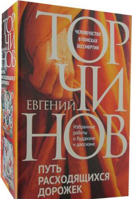 Put raskhodjaschikhsja dorozhek (komplekt iz 2 knig)   Torchinov Evgenij Alekseevich