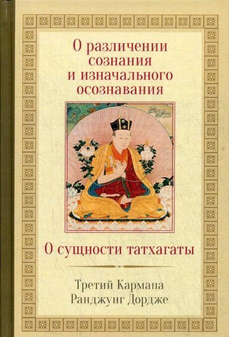 O razlichenii soznanija i iznachalnogo osoznavanija. O suschnosti tatkhagaty | Karmapa III Rangdzhung Dordzhe
