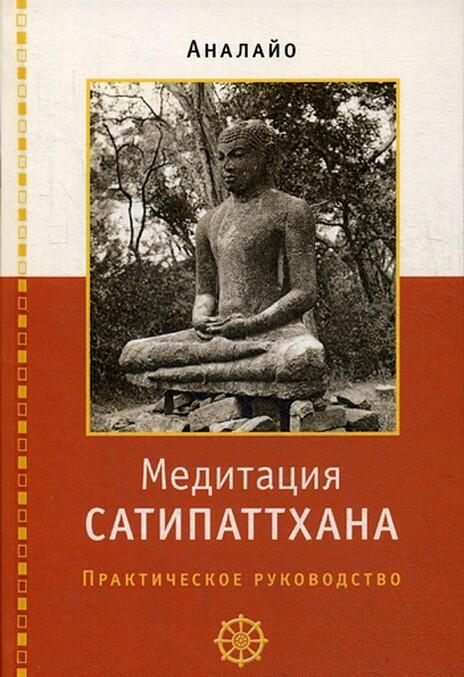 Meditatsija Satipattkhana. Prakticheskoe rukovodstvo