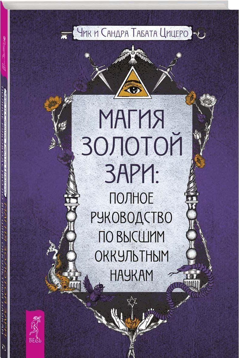 Magija Zolotoj Zari. Polnoe rukovodstvo po vysshim okkultnym naukam | Tsitsero Sandra Tabata, Tsitsero Chik