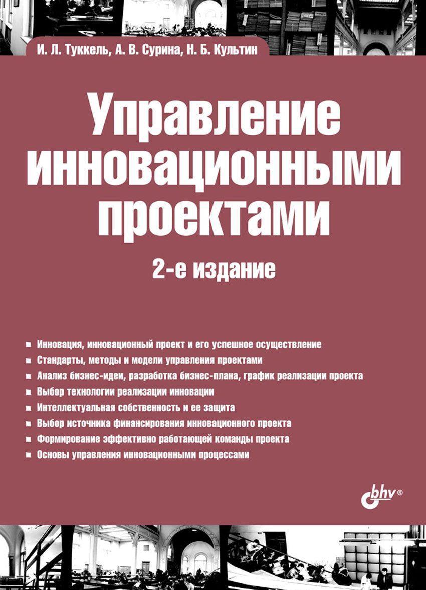 Upravlenie innovatsionnymi proektami | Tukkel Iosif Lvovich, Surina Alla Valentinovna