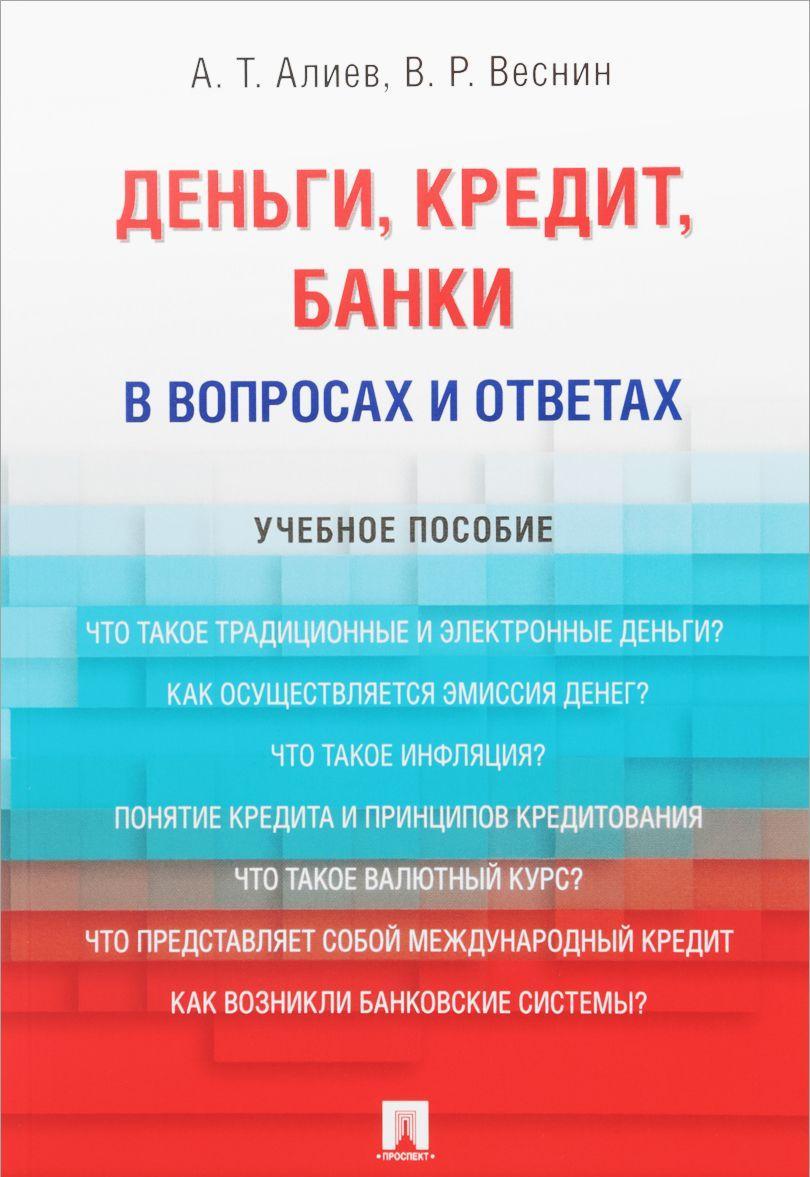 Dengi. Kredit. Banki. V voprosakh i otvetakh. Uchebnoe posobie | Vesnin Vladimir Rafailovich, Aliev Adik Tagirovich