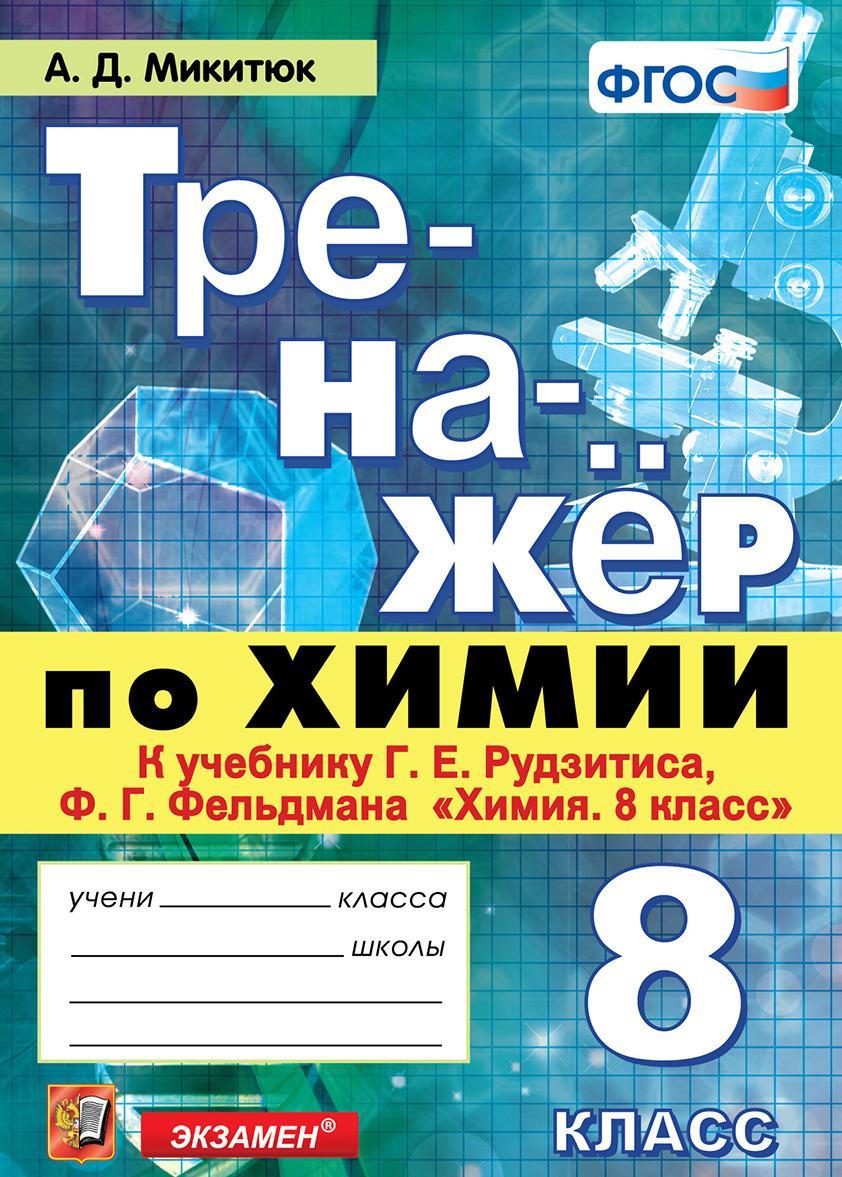 Khimija. 8 klass. Trenazhjor k uchebniku G. E. Rudzitisa, F. G. Feldmana | Mikitjuk Aleksandr Dmitrievich