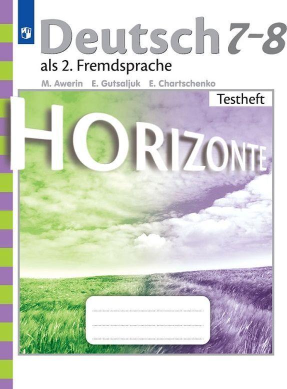 Deutsch als 2. Fremdspache 7-8: Testheft / Nemetskij jazyk. 7-8 klassy. Kontrolnye zadanija | Averin Mikhail Mikhajlovich, Gutsaljuk Elena Jurevna