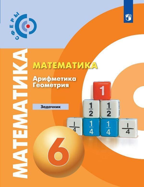 Matematika. Arifmetika. Geometrija. 6 klass. Zadachnik | Minaeva Svetlana Stanislavovna, Kuznetsova Ljudmila Viktorovna