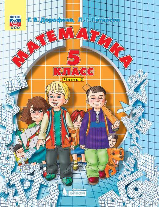 Matematika. 5 klass. Uchebnik. V 2 chastjakh. Chast 2 | Dorofeev Georgij Vladimirovich, Peterson Ljudmila Georgievna