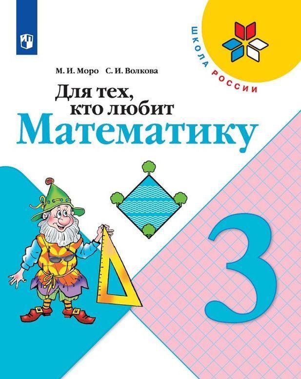 Dlja tekh, kto ljubit matematiku. 3 klass. Uchebnoe posobie   Volkova Svetlana Ivanovna, Moro Marija Ignatevna
