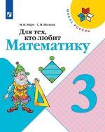 Для тех, кто любит математику. 3 класс. Учебное пособие (Школа России)