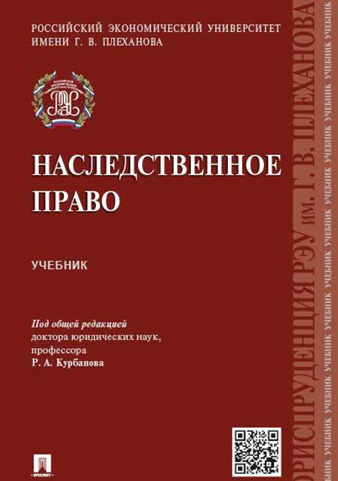 Nasledstvennoe pravo. Uchebnik | Kurbanov Rashad Afatovich, Bogdanov Evgenij Viktorovich