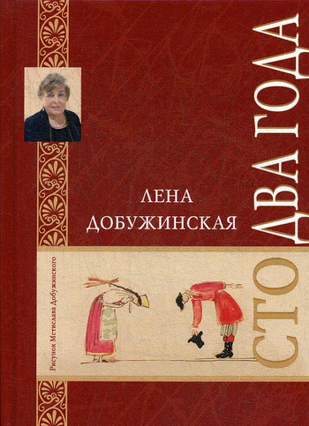 Sto dva goda | Dobuzhinskaja Elena Vladimirovna