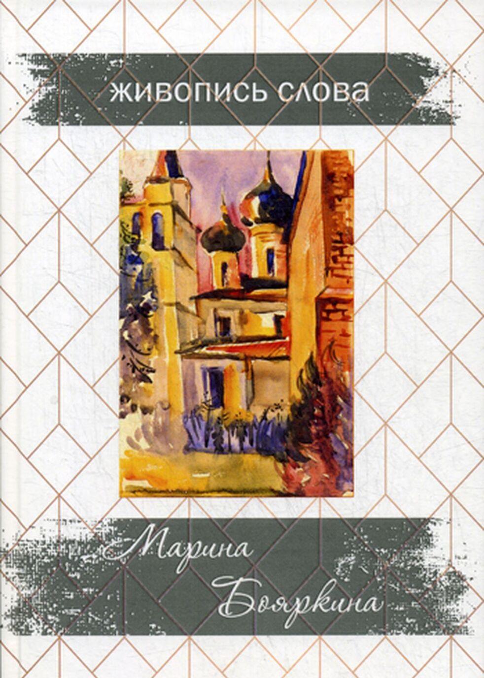 Zhivopis slova. Stikhi i kartiny | Bojarkina Marina
