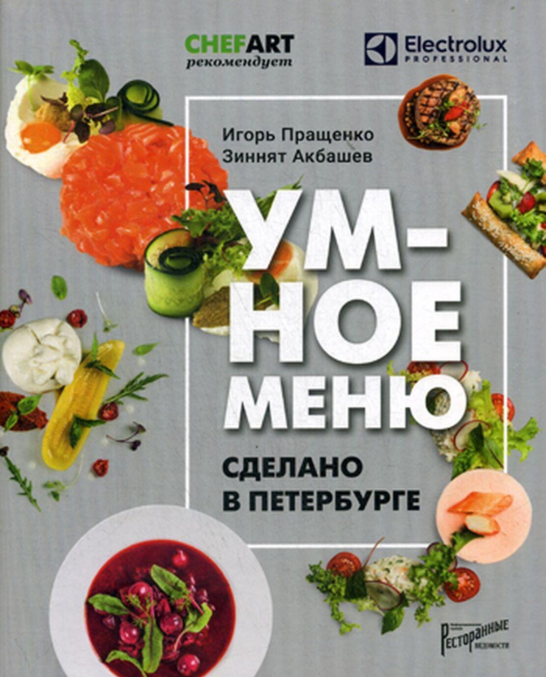 Umnoe menju. Sdelano v peterburge | Akbashev Zinnjat Dalilovich, Praschenko Igor Aleksandrovich