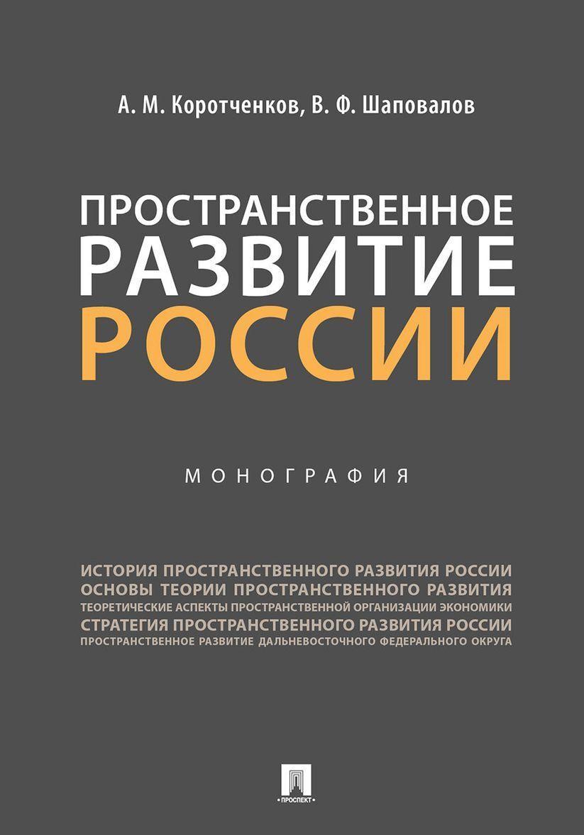 Prostranstvennoe razvitie Rossii.Monografija.-M.:Prospekt,2019.