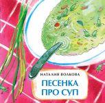Pesenka pro sup