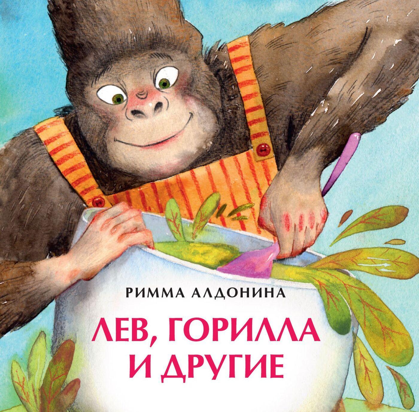 Lev, gorilla i drugie