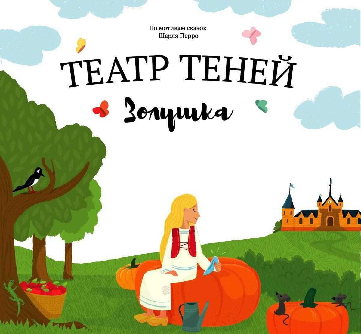 "Teatr tenej ""Zolushka"""