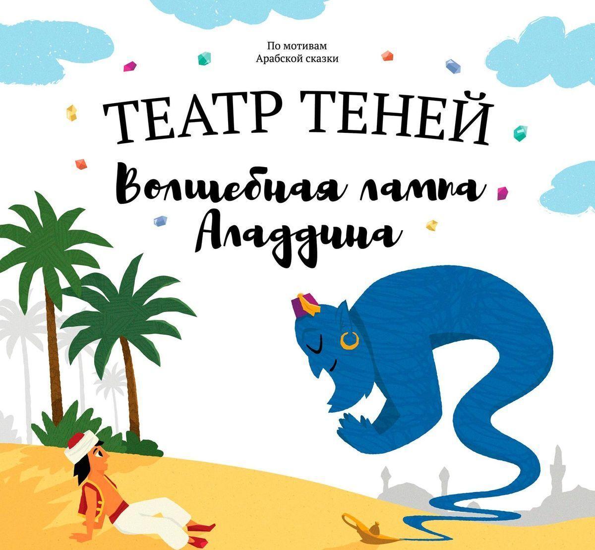 "Teatr tenej ""Volshebnaja lampa Aladdina"