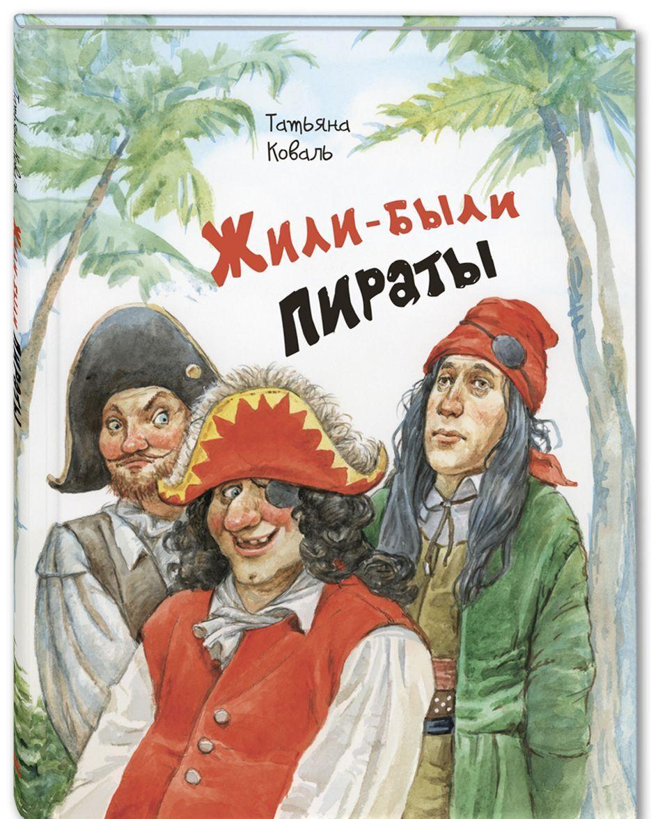 Zhili-byli piraty