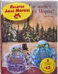 PODAROK DEDA MOROZA. 2 novogodnie knizhki i 12 jolochnykh igrushek s vesjolymi stikhami.
