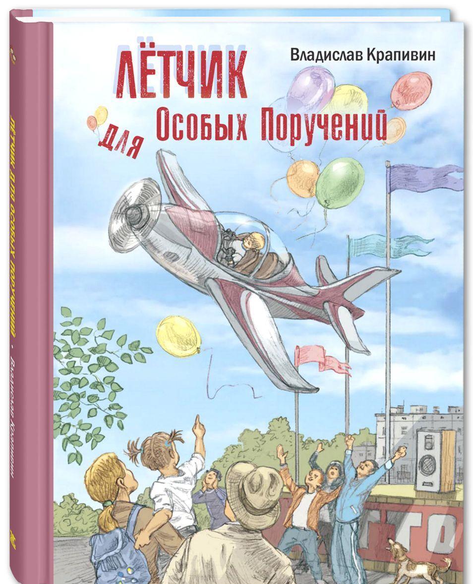 Ljotchik dlja Osobykh Poruchenij: povest-skazka