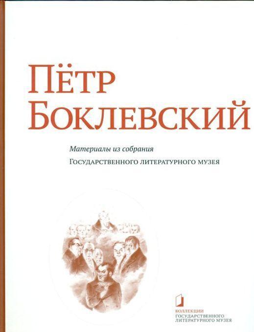 Pjotr Boklevskij. Materialy iz sobranija Gosudarstvennogo literaturnogo muzeja