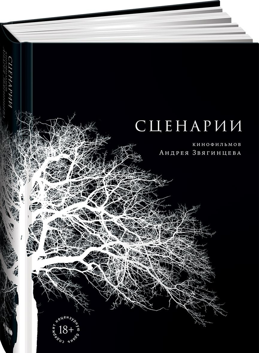 Stsenarii kinofilmov Andreja Zvjagintseva