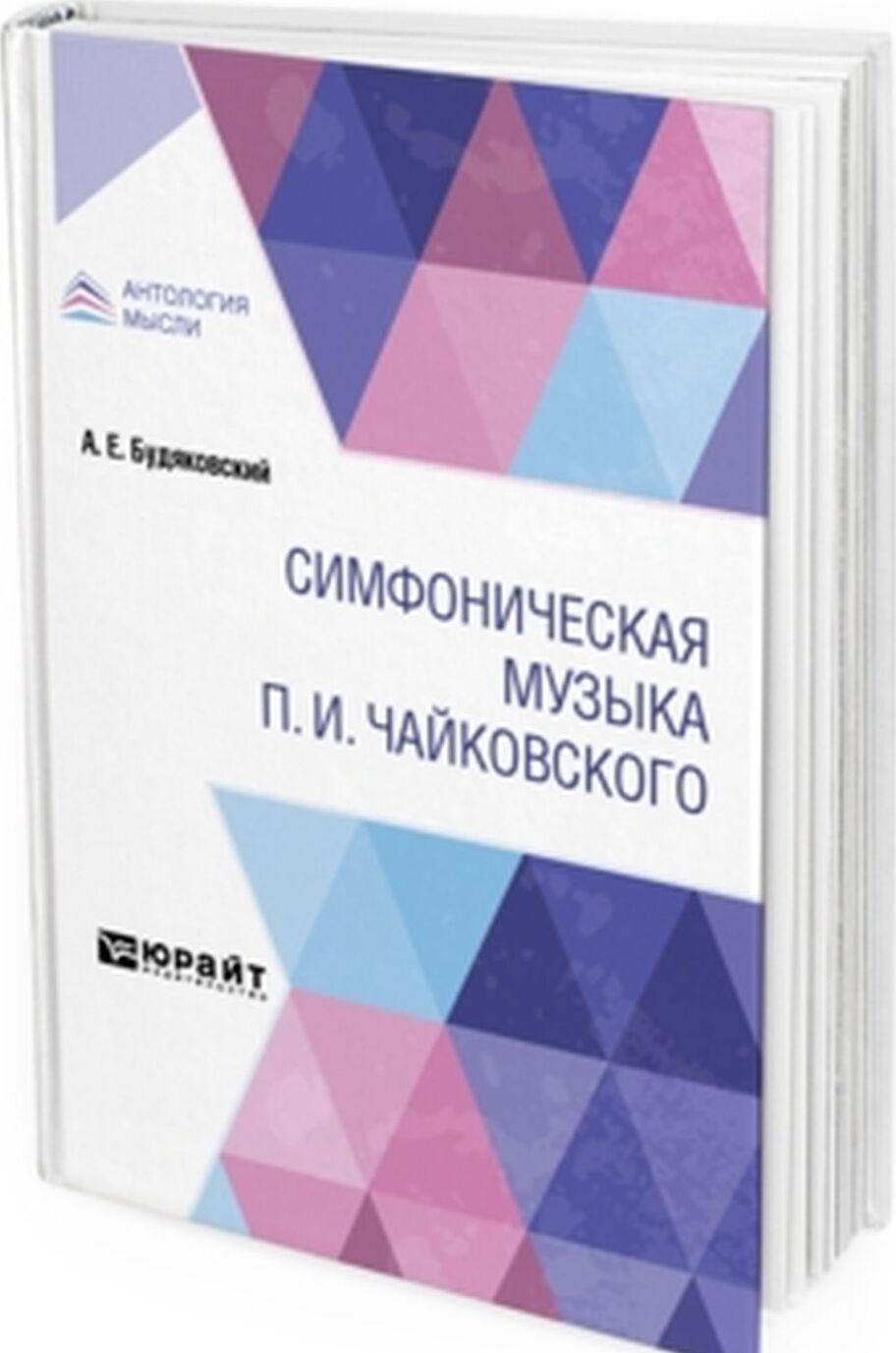 Simfonicheskaja muzyka p. I. Chajkovskogo