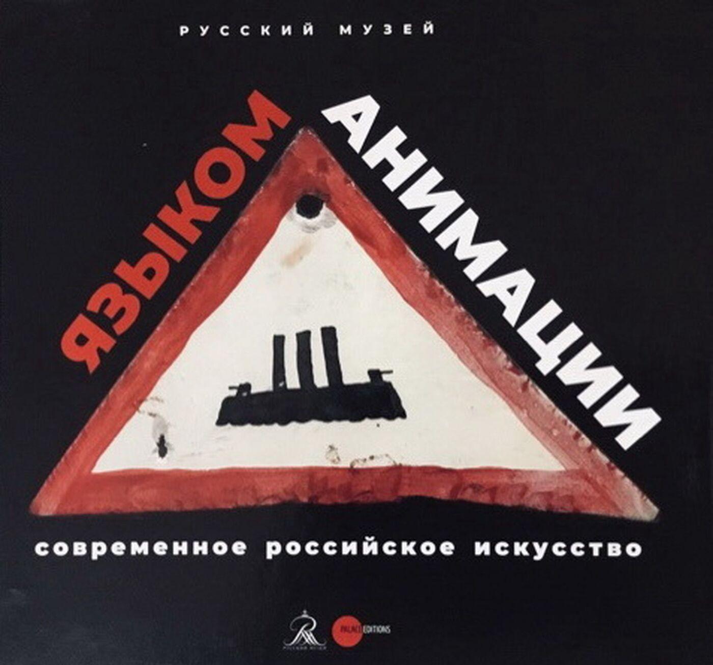 Sovremennoe rossijskoe iskusstvo - jazykom animatsii