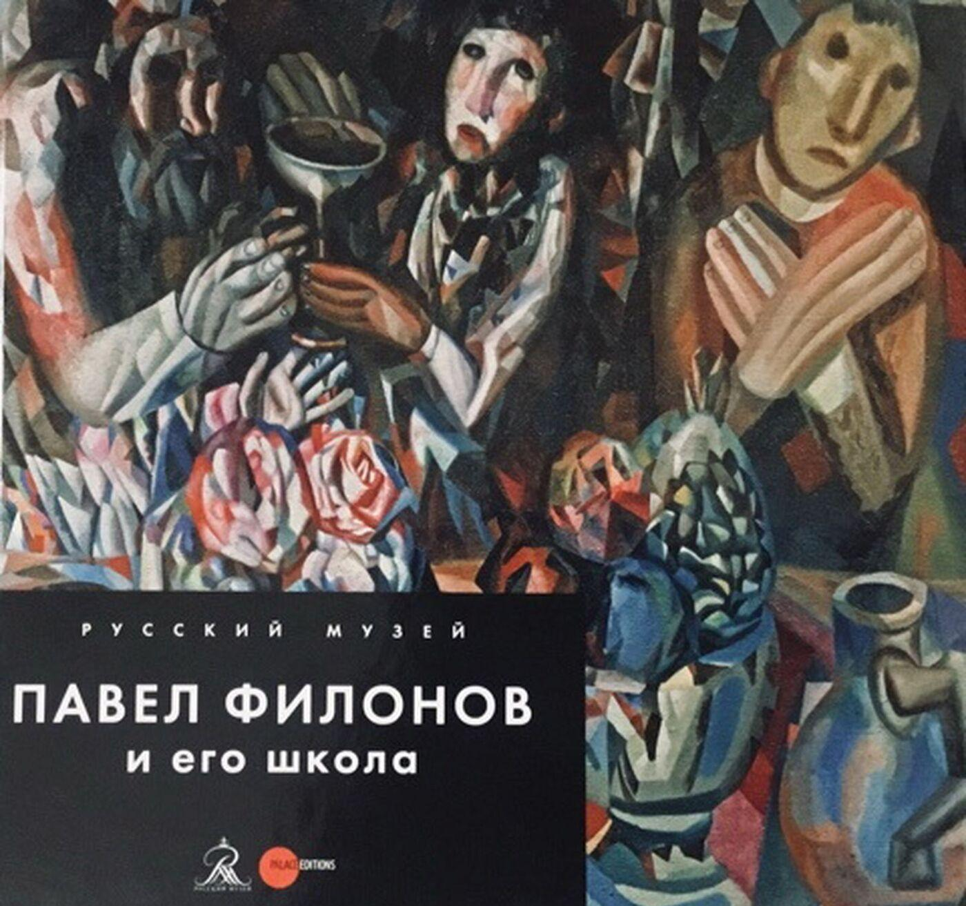 Filonov Pavel i ego shkola. Iz sobranija Russkogo muzeja