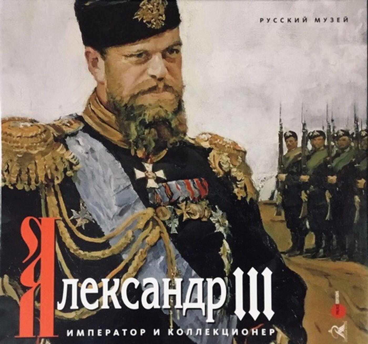 Aleksandr III. Imperator i kollektsioner