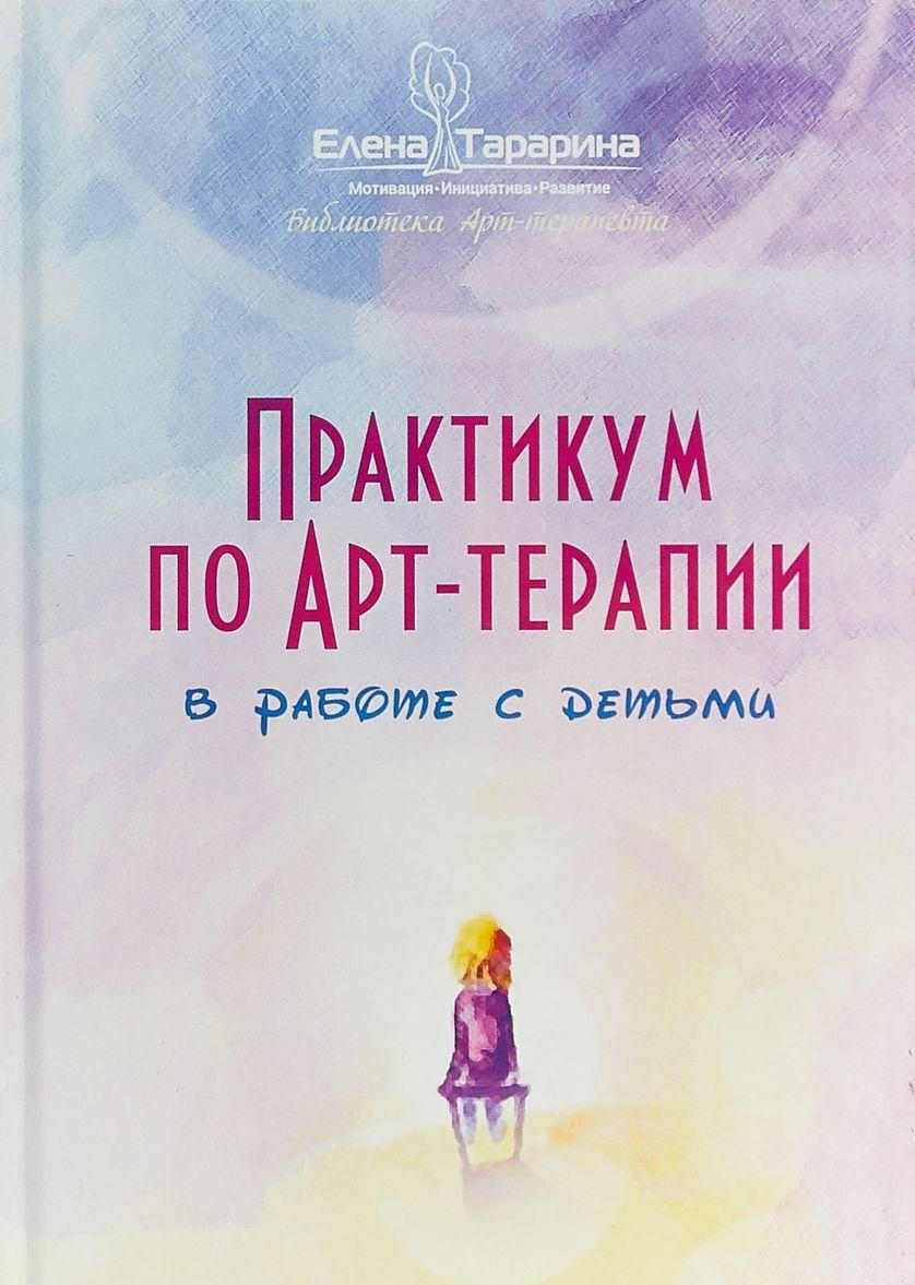 Praktikum po art-terapii po rabote s detmi | Tararina Elena