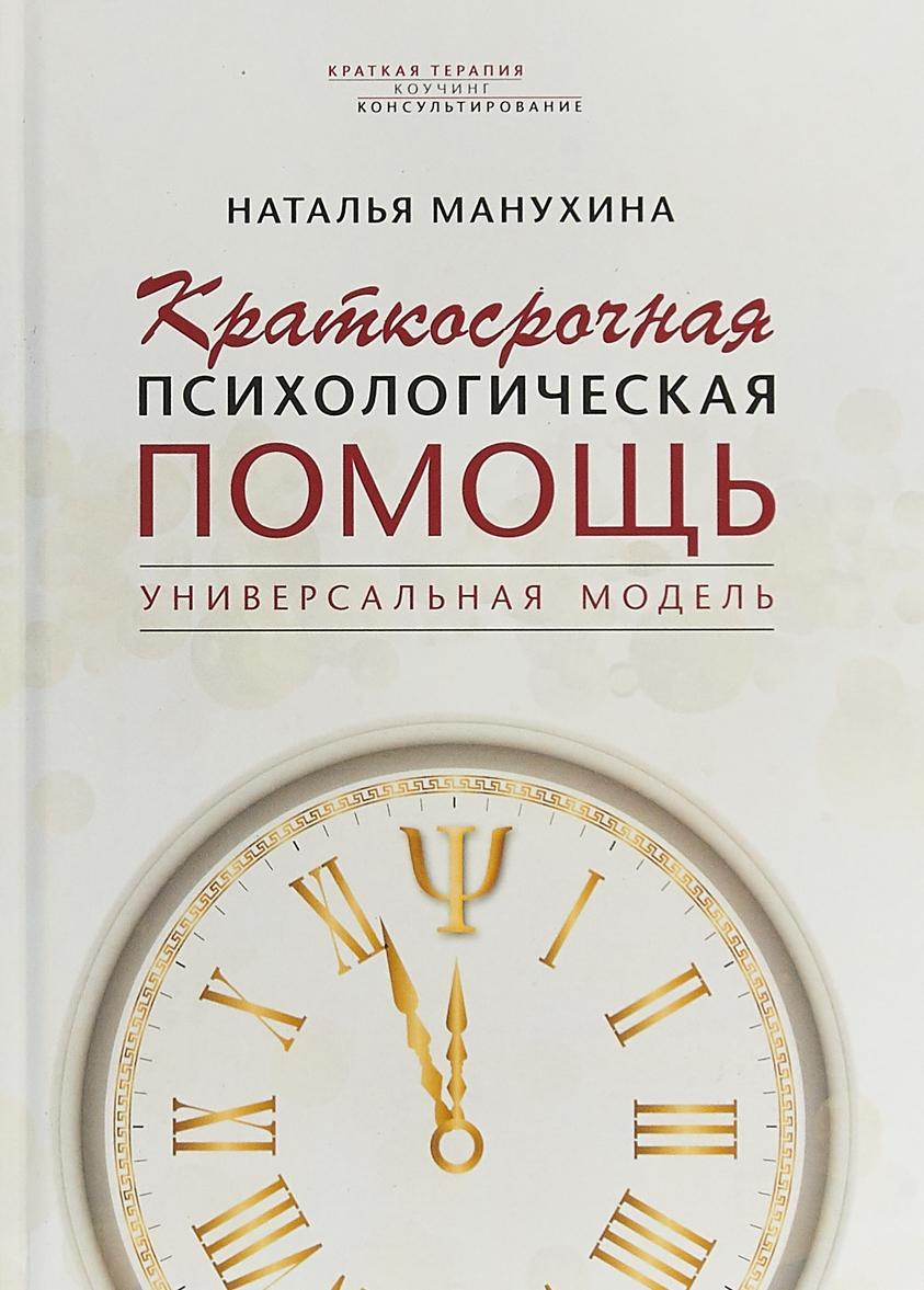 Kratkosrochnaja psikhologicheskaja pomosch. Universalnaja model | Manukhina Natalja Mikhajlovna
