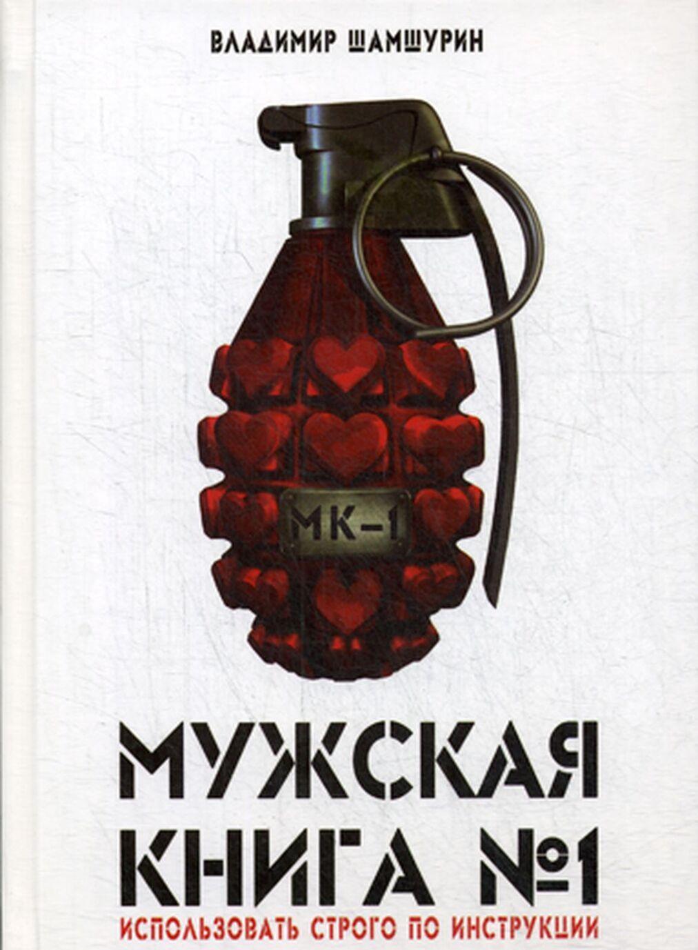 Muzhskaja kniga №1 | Shamshurin Vladimir