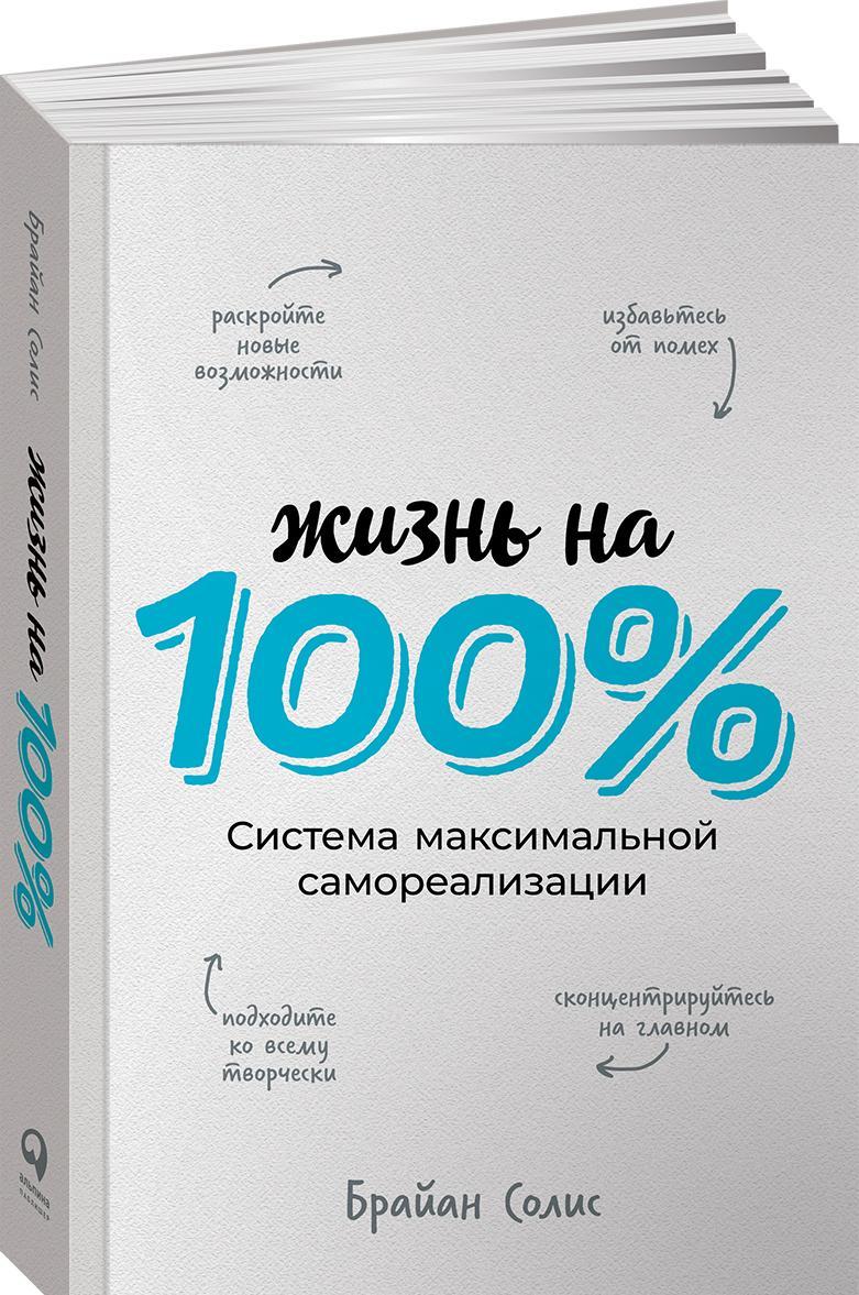 Zhizn na 100%. Sistema maksimalnoj samorealizatsii | Solis Brajan