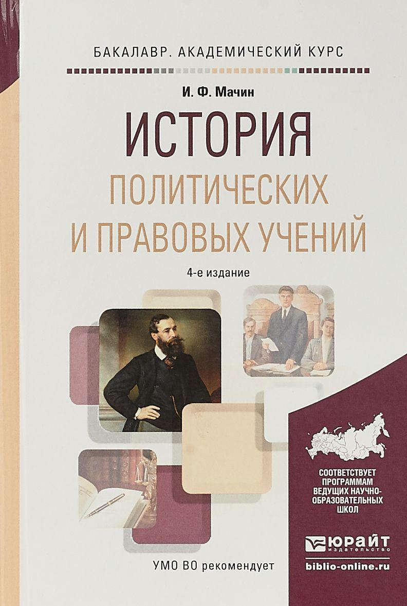 Istorija politicheskikh i pravovykh uchenij. Uchebnoe posobie | Machin Igor Fedorovich