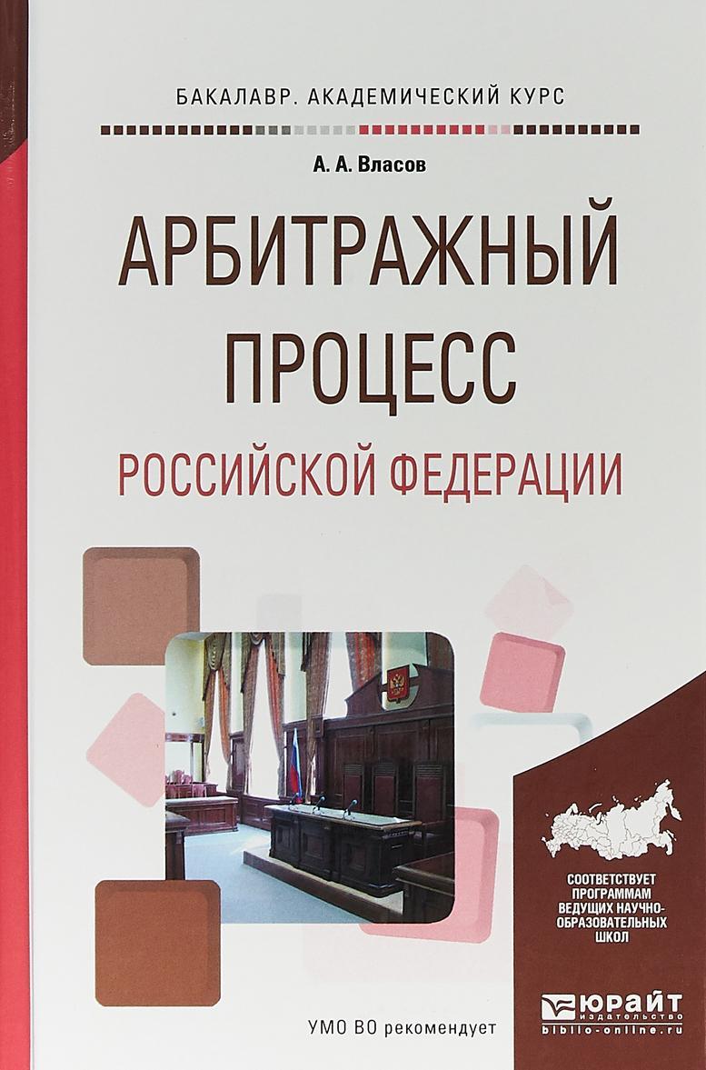Арбитражный процесс Российской Федерации. Учебное пособие для академического бакалавриата