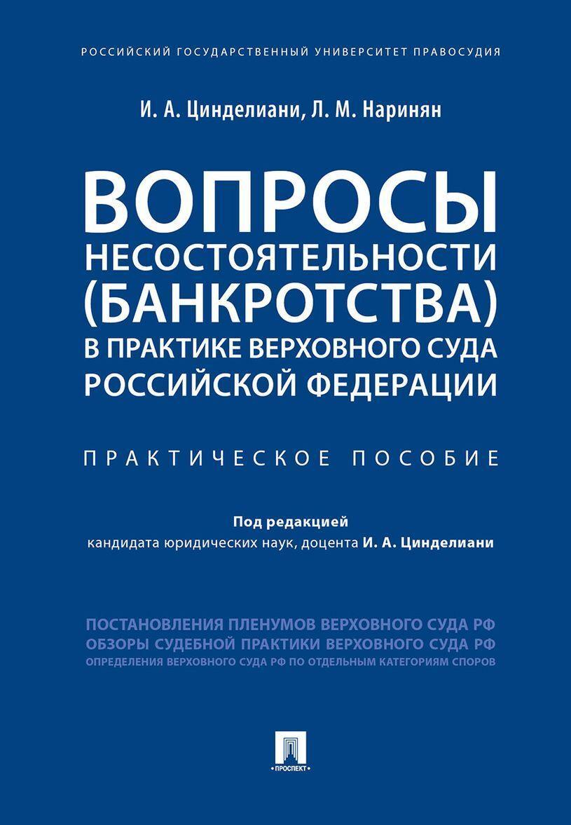 Voprosy nesostojatelnosti (bankrotstva) v praktike Verkhovnogo Suda Rossijskoj Federatsii.Praktich. pos.-M.:Prospekt,2020.
