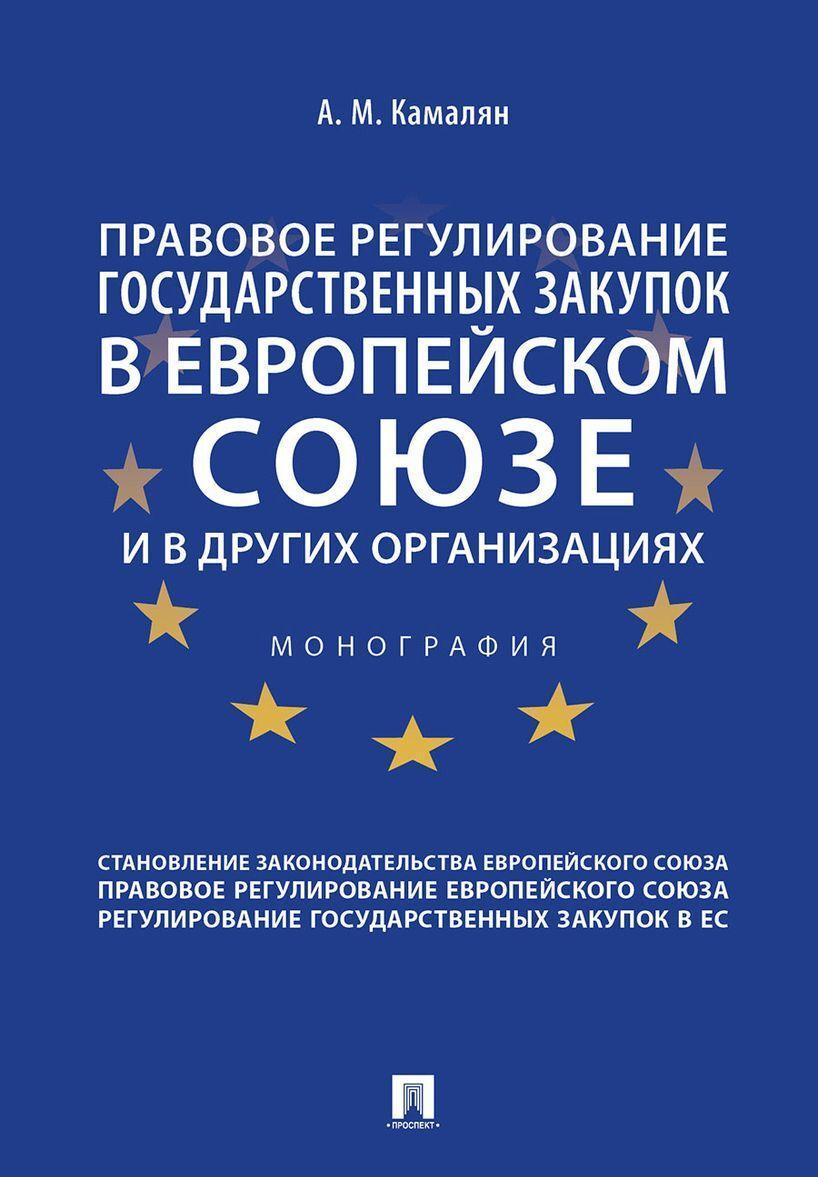 Pravovoe regulirovanie gosudarstvennykh zakupok v Evropejskom sojuze i v drugikh organizatsijakh.Monografija.-M.:Prospekt,2020.