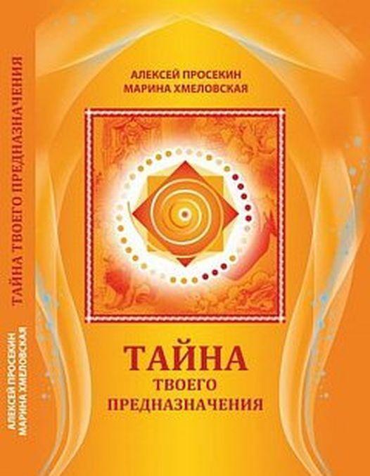 Tajna tvoego prednaznachenija | Prosekin Aleksej, Khmelovskaja Marina