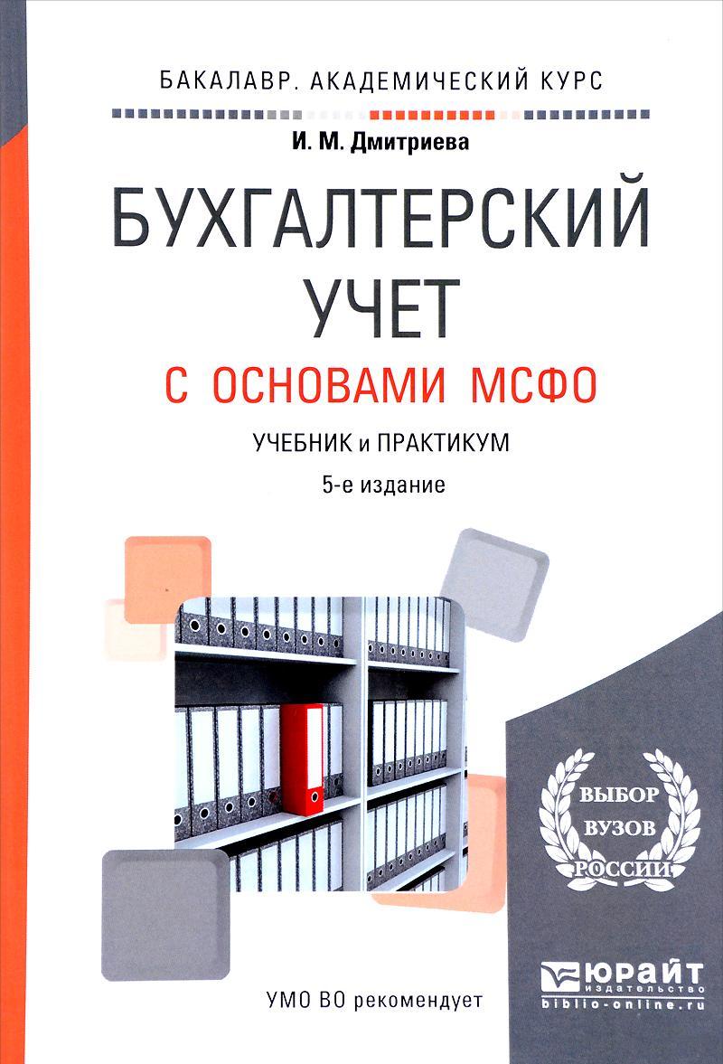Bukhgalterskij uchet s osnovami msfo. Uchebnik i praktikum | Dmitrieva Irina Mikhajlovna