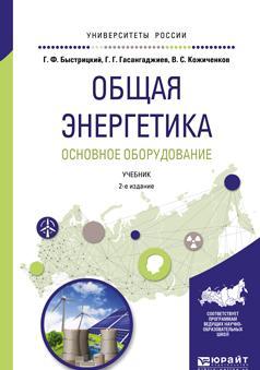 Obschaja energetika. Osnovnoe oborudovanie. Uchebnik | Bystritskij Gennadij Fedorovich, Gasangadzhiev Gasan Gizbullagovich